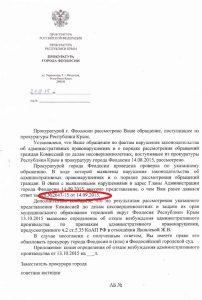 krym-feo-12-81-2015-proc