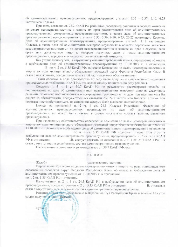 krym-feo-12-81-2015