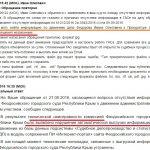 feo-gas-zayavl-3